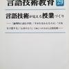 言語技術教育29号