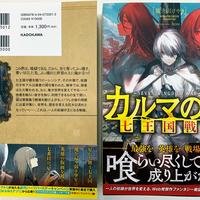 8月5日発売『カルマの塔 七王国戦記』特集!