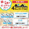 4月から「遊べる駄菓子ボードゲームバーGG」でボドゲDAYの主催担当します!