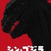 【シン・ゴジラ】第一形態の蒲田くんがキモカワ