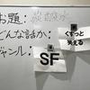 【レポート】ホビーボウル企画1 即興小説バトルワークショップ、ミニボードゲーム会
