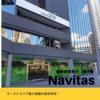 オーストラリア最大規模の語学学校! 語学学校紹介第8弾 〜Navitas〜