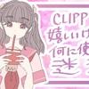 CLIPPYの使い道…何に使う?おすすめクリスタ有償素材8選