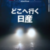 【読書感想】日経ビジネス『どこへ行く日産』を読んで PART1