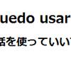 スペイン語で『電話を使っていいですか?』は。。。