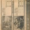 鹿児島 天神通 / 第一映画劇場 / 1942年 12月11日発行