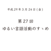 第27回 ゆるい言語活動のすゝめ(平成29年3月24日)
