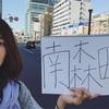 4月のヒッチハイクあれこれ(24日@大阪)
