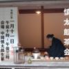 1/11「初釜慎太郎茶会」開催
