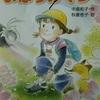 童話は、子どもだけのもの?