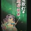 中国冒険映画「尋龍訣(ロスト・レジェンド 失われた棺の謎)」と原作小説「鬼吹灯」シリーズ