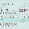 上熊本→西鉄柳川 乗車券