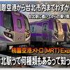 初めての台湾旅行でも大丈夫!桃園空港MRT (Express) で台北駅までわずか36分!台北での乗換え注意点も徹底解説