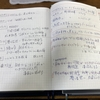 【日記】2018年8月23日 夜 読書覚書ノートを手帳にアップデートした。