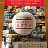3DSオールソフトカタログ付き任天堂プリペイドカードを購入!&店頭配布チラシを沢山GETして来た!