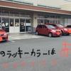 赤、赤、赤、赤