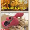 津田大介(日本共産党系極左)⇔竹川亘彰(しばき隊)⇔中国共産党?