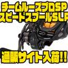【ルーズ】アンディモンゴメリー 監修ベイトリール「チームルーズプロSPスピードスプールSLP」通販サイト入荷!