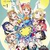 感想:アニメ「ラブライブ!サンシャイン!!(第2期)」第3話「虹」
