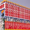 学研まんが『日本の歴史』第12巻 明治維新