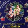 愛知県蒲郡市のイベントは10月第1日曜日開催の「真如寺キャンドルナイト」がファイヤーショーもあってオススメ