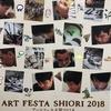 アートフェスタ  栞  2018