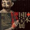 日本国宝展 東京国立博物館 @上野