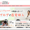 【満員御礼】2018年12月29日(土)初心者副業ブログセミナー講座2時間(東京)