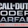 【CoD:MW】推奨スペック/必要動作環境【Call of Duty: Modern Warfare】