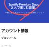 【Spotify】Spotifyでアプリ連携(アクセス権の削除)の解除をする