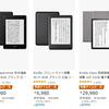 今こそ、読書!Kindleシリーズが、最大5,000円オフ&さらに500円オフ!!