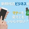 【リモートワーク】ビジネスメールのマナーは変えてもいいのでは?