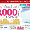 8/28まで!楽天カード 8,000ポイントキャンペーン 受け取り方法と条件を詳しく解説