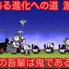 【プレイ動画】鬼である進化への道 激ムズ 開眼の吾輩は鬼である襲来 !