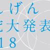 にんげん研究大発表会2018