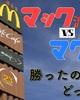 「マックvsマクド」勝ったのは【マクド】勢、関西圏強し。