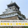 【旅行系キュレーションサイト】RETRIPも酷いけどKAUMO(カウモ)も十分酷かった