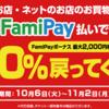 ファミリーマートでFamiPay払いすると20%相当をFamiPayボーナスで還元!