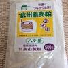 手打ち蕎麦 信州(長野県)のそば粉で打つ絶品の十割そば