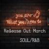 【3月最新版】リラックスできるソウル・R&Bの良盤5選【2021】