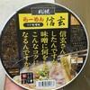 渡辺製麺 らーめん信玄 コク味噌味【ローソン限定商品】食べてみました