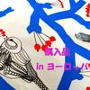北欧旅行の購入品 マリメッコのワンピ-ス見て下さい【まとめて公開】