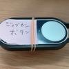 物理出勤ボタンを作った