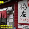 麺や福座〜2020年7月7杯目〜