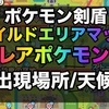 【ポケモン剣盾】レアポケモン出現場所/天候【ワイルドエリアマップ】