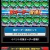 【DREAM北海道2017】北海道日本ハムファイターズ2017年版ドリームオーダー攻略!~おすすめスタメン&モデル選手など