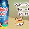 20歳からの駄菓子♡クッピーラムネチューハイを飲むよ【中埜酒造】