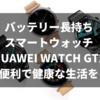 バッテリー長持ちスマートウォッチ『HUAWEI WATCH GT2』便利で健康な生活を