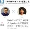pedia salon正田圭×入江開発室 入江慎吾【対談】#Webサービスで起業しろ