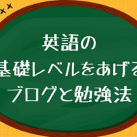 〔究極の〕英語の基礎レベルをあげるためのオススメブログと勉強法